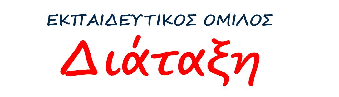 diataxi.gr